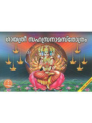 Shri Gayatri Sahasranama Stotram (Malayalam)