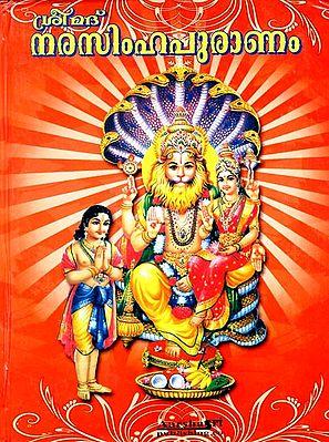 Shrimad Narashimha Puranam (Malayalam)