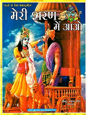 मेरी शरण में आओ- बच्चों के लिए भगवद्गीता: Come to my Refuge- Bhagavad Gita for Children