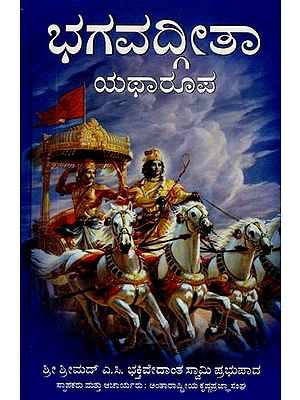 Bhagavad Gita - As It is (Kannada)