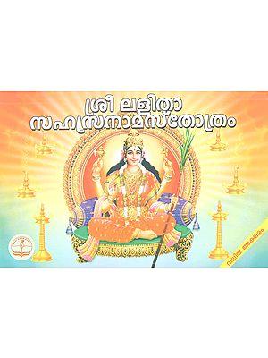 Sree Lalitha Sahasranama Stotram (Malayalam)