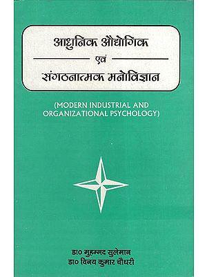 आधुनिक औद्योगिक एवं संगठनात्मक मनोविज्ञान - Modern Industrial and Organizational Psychology