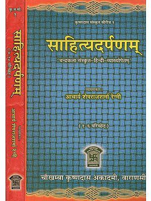 साहित्यदर्पणम्: Sahitya Darpanam of Shri Vishwanatha Kaviraja (Set of 2 Parts)