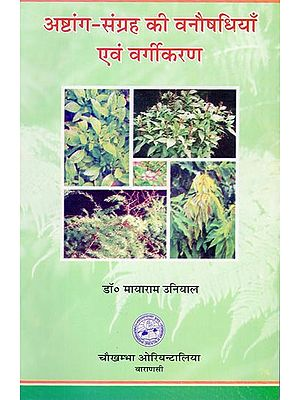 अष्टांग-संग्रह की वनौषधियाँ एवं वर्गीकरण - Astang Samgrah (Forests and Its Classification)