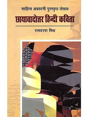 छायावादोत्तर हिन्दी कविता - Chayavadottar by Sahitya Akademy Awardee Ramdarash Mishr (Hindi Poem)