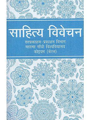 साहित्य विवेचन: Sahitya Vivechan- An Anthology of Prose and Poetry