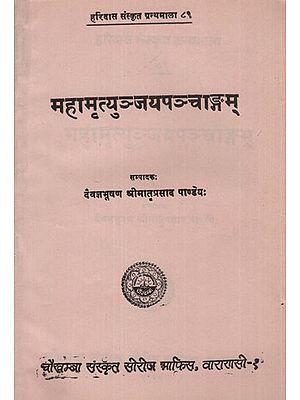 महामृत्युञ्जयपञ्चाङ्गम् - Mahamrtyunjaya Panchanga