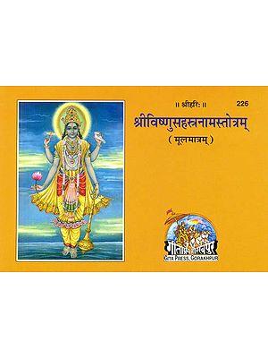 श्रीविष्णुसहस्त्रनामस्तोत्रम् (मूलमात्रम्): Shri Vishnu Sahasranama Stotram (Moolmatram)
