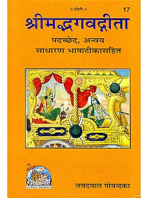 श्रीमद्भगवद्गीता: Srimad Bhagawad Gita (With Meaning of Each and Every Word in Hindi)