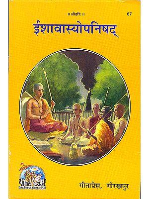 ईशावास्योपनिषद्: शांकर भाष्य  हिन्दी अनुवाद सहित (Ishavasya Upanishad with Hindi Translation)