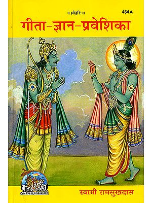 गीता ज्ञान प्रवेशिका: Entering the Knowledge of Gita (With Word Index of the Gita)