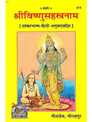 श्रीविष्णुसहस्त्रनाम (शांकर भाष्य तथा हिन्दी अनुवादसहित) - Vishnu Sahasranama with Shri Shankaracharya's Commentary