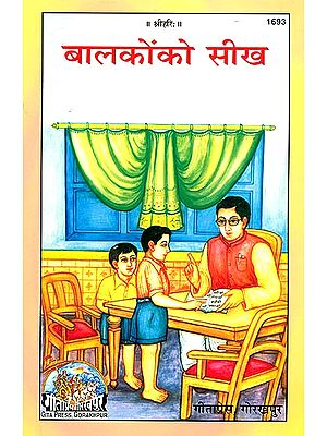 बालकों को सीख: A Message for Children (Picture Book)