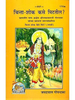 चिन्ता शोक कसे मिटतील ?: How to Overcome Tension and Suffering? (Marathi)
