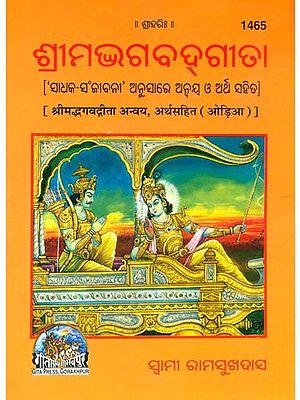 ଶ୍ରୀମ୍ ଭଗବଦ୍ଗୀତା: Srimad Bhagavad Gita With Word to Word Meaning (Oriya)