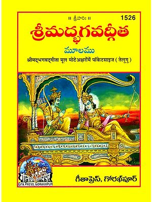 శ్రీమద్భాగావద్గిత: Srimad Bhagavad Gita - Pocket Edition (Telugu)