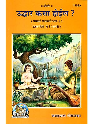 उद्धार कसा होईल?: How to be Deliver (Marathi)