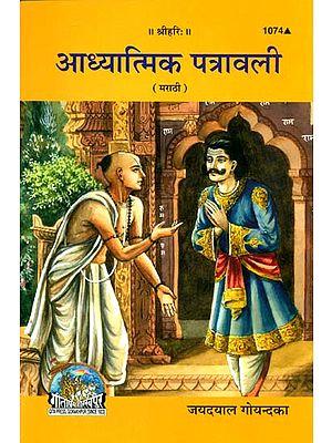 आध्यात्मिक पत्रावली: Adhyatmik Patravali (Marathi)