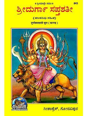 ಶ್ರೀ ದುರ್ಗಾ ಸಪ್ತಶತೀ: Shri Durga Saptashati (Kannada)