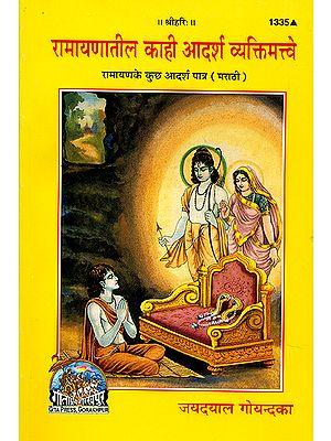 रामायणातील काही आदर्श व्यक्तिमत्त्वे:   Some Ideal Characters of Ramayana (Marathi)