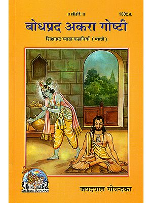 बोधप्रद अकरा गोष्टी: Eleven Educational Stories (Marathi)