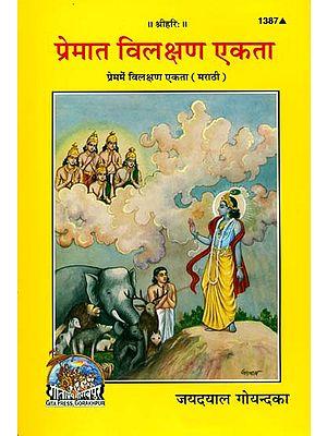प्रेमात विलक्षण एकता: Prem Mein Vilakshana Ekta (Marathi)