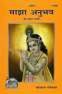 माझा अनुभव: My  Experience (Marathi)