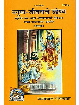 मनुष्य जीवनाचे उद्देश्य: The Purpose of Human Life (Marathi)