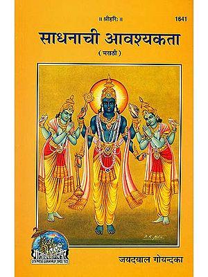साधनाची आवश्यकता: Necessity of Sadhana (Marathi)