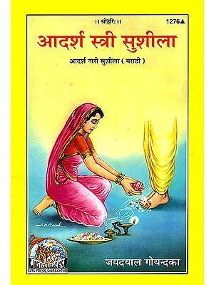 आदर्श स्त्री सुशीला: Sushila The Ideal Woman, An Educational Story (Marathi)