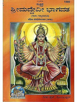 ಶ್ರೀ ಮದ್ದೆವೀ ಭಾಗವತ: Shrimad Devi Bhagavata Purana in Kannada