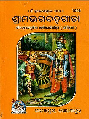 ଶ୍ରୀମଦଭାଗବଡ଼ଗୀଟା: Srimad Bhagavad Gita (Oriya)