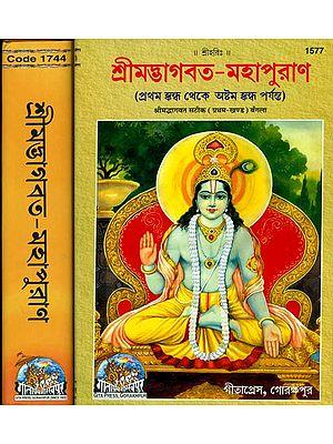 শ্রীমদ্ভাগবত মহাপুরাণ: Srimad Bhagavat Mahapurana in Bengali (Set of 2 Volumes)