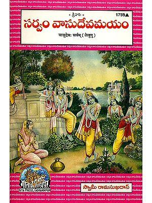 సర్వం వాసుదేవములు: God is Everything (Telugu)