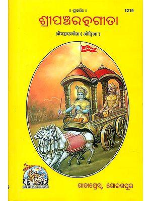ଶ୍ରିପନ୍ଚରତନଗିତା: Shri Pancharatna Gita (Oriya)