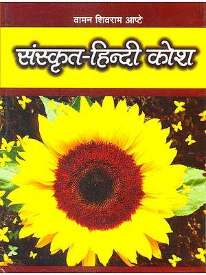 संस्कृत हिन्दी कोश - Sanskrit Hindi Dictionary