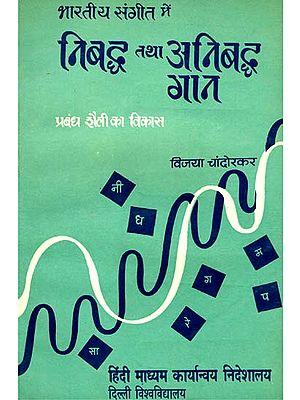 भारतीय संगीत में निबद्ध तथा अनिबद्ध गान प्रबंध शैली का विकास: Nibaddha and Anibaddha Singing (Development of Prabandha)  (With Notation)