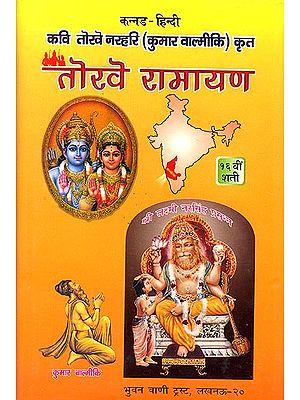 तोरवे रामायण: Torave Ramayana (Different Ramayanas of India)