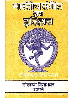 भारतीय संगीत का इतिहास: History of Indian Music From Vedic Period to Gupta Period)