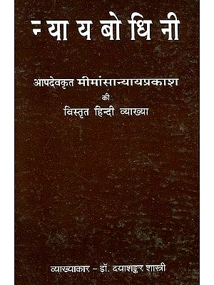 न्यायबोधिनी: Nyaya Bodhini - Detailed Hindi Explanation of Apadeva's Mimamsa Nyaya Prakasha