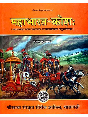 महाभारत कोश: Mahabharata Kosha (A Descriptive Index to the Names and Subject in the Mahabharata)