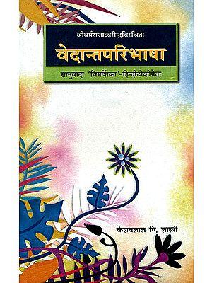 वेदान्तपरिभाषा (संस्कृत एवम् हिन्दी अनुवाद) - Vedanta Paribhasa of Sri Dharmaraja Dhwarindra