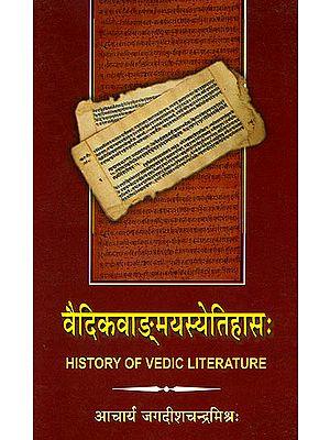 वैदिकवान्गमयस्येतिहास: History of Vedic Literature