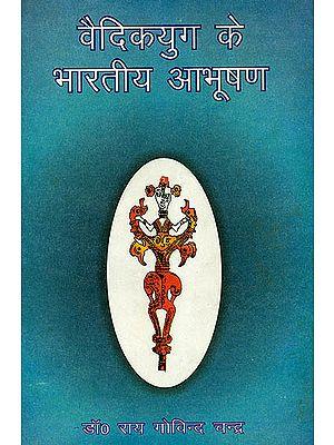 वैदिक युग के भारतीय आभूषण (संस्कृत एवम् हिन्दी अनुवाद) - Ornaments from the Vedic Age