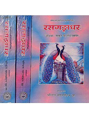 रसगंगाधर (संस्कृत एवम् हिन्दी अनुवाद) - Rasa Ganga Dhara of Panditaraja Jagannatha (Set of 3 Volumes)