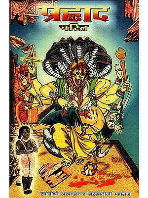 प्रह्लाद चरित: Discourses by Swami Akhandananda Saraswati