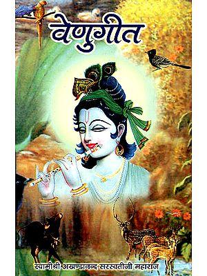 वेणुगीत: Discourses on the Venu Gita of the Shrimad Bhagavatam