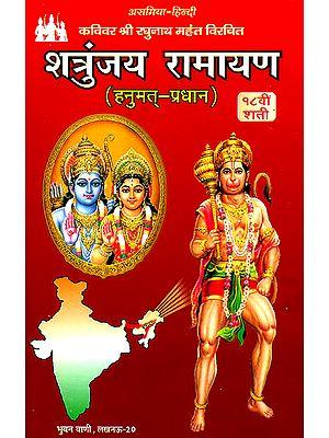 शत्रुंजय रामायण (हनुमत् प्रधान) - Shatrunjaya Ramayana (Different Ramayanas of India)