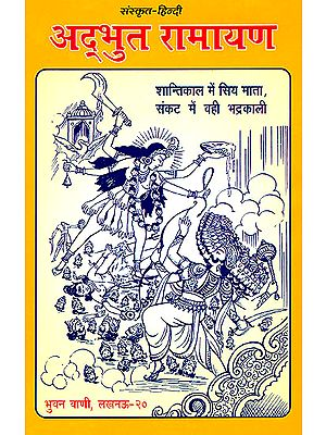 अद्भुत रामायण: Adbhuta Ramayana (Different Ramayanas of India)