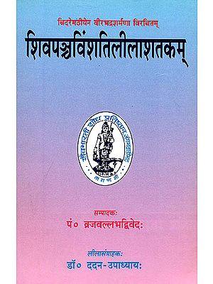 शिवपन्चविन्शतिलीलाशतकम्: Siva Pancavinsati Lilasatakam